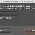 Photos: Flash Playerのアンインストール - 3