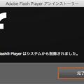 Flash Playerのアンインストール - 5:削除完了のアナウンス