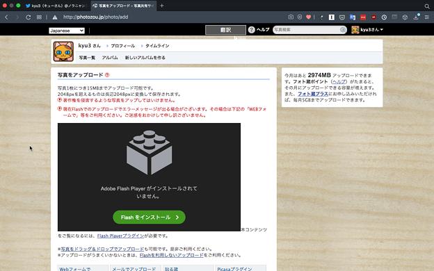 Flash Playerのアンインストール - 7:フォト蔵アップロードページに表示された「インストールされてません」の表示