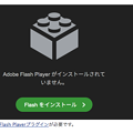 Flash Playerのアンインストール - 8:フォト蔵アップロードページに表示された「インストールされてません」の表示