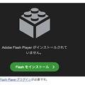 Photos: Flash Playerのアンインストール - 8:フォト蔵アップロードページに表示された「インストールされてません」の表示
