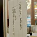 Photos: 鬼滅効果!?で恵方巻売り切れ!?