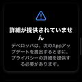 Photos: iOS14:Chromeはトラッキング情報提供せず(2021年1月時点)