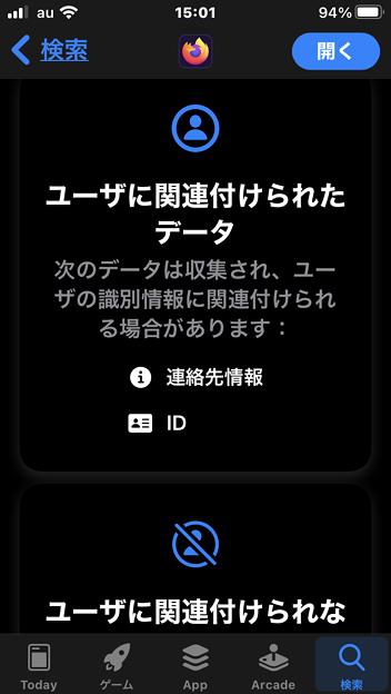 iOS14:Firefoxのトラッキング情報 - 1