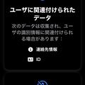 Photos: iOS14:Firefoxのトラッキング情報 - 1