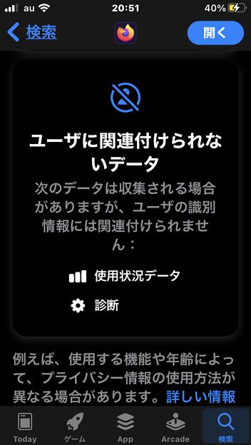 iOS14:Firefoxのトラッキング情報 - 2