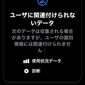 Photos: iOS14:Firefoxのトラッキング情報 - 2