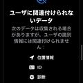 iOS14:Opera Touchのトラッキング情報