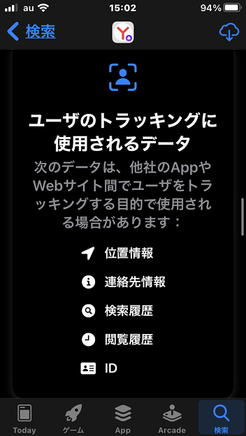 iOS14:Yandex Browserのトラッキングがちょっとやばい!? - 1