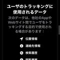 Photos: iOS14:Yandex Browserのトラッキングがちょっとやばい!? - 1