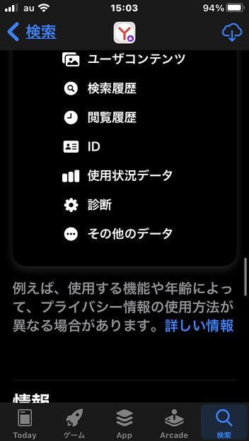 iOS14:Yandex Browserのトラッキングがちょっとやばい!? - 3