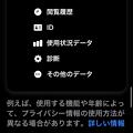 Photos: iOS14:Yandex Browserのトラッキングがちょっとやばい!? - 3