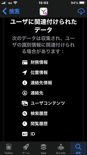 iOS14:Yandex Browserのトラッキングがちょっとやばい!? - 2