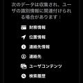 Photos: iOS14:Yandex Browserのトラッキングがちょっとやばい!? - 2
