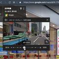 Googleストリートビュー:過去の写真を表示 - 2