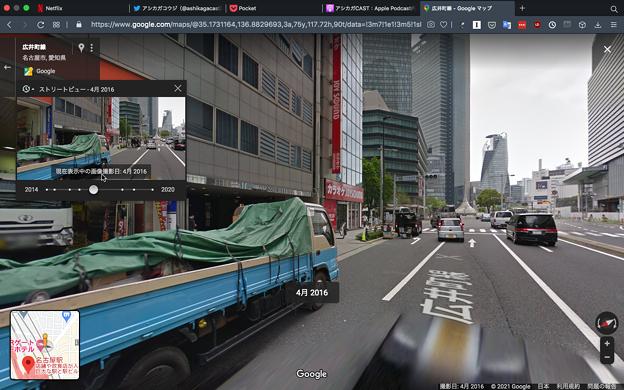 Googleストリートビュー:過去の写真を表示 - 3