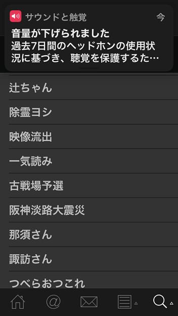 iOS14:ヘッドホン音量の過去7日間の曝露量限度超えの通知