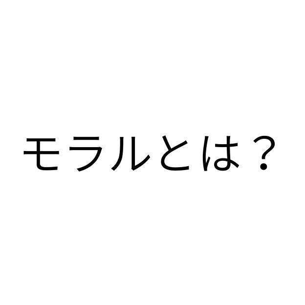 モラルとは? - 3