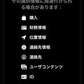 iOS14:WhatsAppのトラッキングもちょっとやばい(エグい)