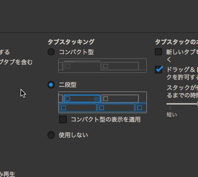 Vivaldi 3.6:二段タブスタック - 3(設定)