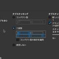 Photos: Vivaldi 3.6:二段タブスタック - 3(設定)