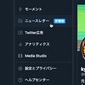 Photos: Twitter公式WEBからニュースレター配信サービス「Revue」が利用可能に! - 1