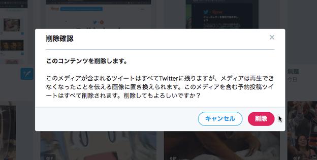 Twitter公式のメディア管理機能「Media Studio」- 3:削除時の確認アラート
