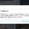 Photos: Twitter公式のメディア管理機能「Media Studio」- 3:削除時の確認アラート