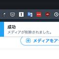 Twitter公式のメディア管理機能「Media Studio」- 4:削除に成功