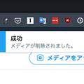 Photos: Twitter公式のメディア管理機能「Media Studio」- 4:削除に成功