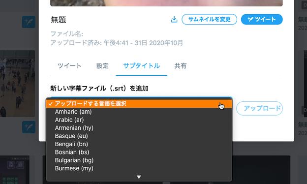Twitter公式のメディア管理機能「Media Studio」- 8:字幕を追加する機能