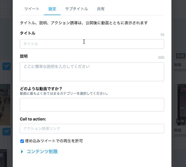 Twitter公式のメディア管理機能「Media Studio」- 7:動画にタイトルや説明等を追加