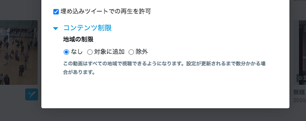 Twitter公式のメディア管理機能「Media Studio」- 10:コンテンツ制限