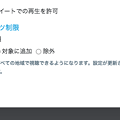 Photos: Twitter公式のメディア管理機能「Media Studio」- 10:コンテンツ制限