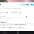 Photos: Twitter公式のメディア管理機能「Media Studio」- 9:動画の共有メニュー