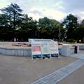 鶴舞公園入り口に置かれた緊急事態宣言の看板 - 1