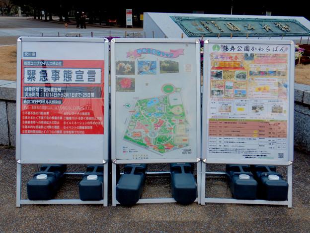 鶴舞公園入り口に置かれた緊急事態宣言の看板 - 3