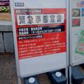 鶴舞公園入り口に置かれた緊急事態宣言の看板 - 4