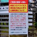 鶴舞公園入り口に置かれた緊急事態宣言の看板 - 5