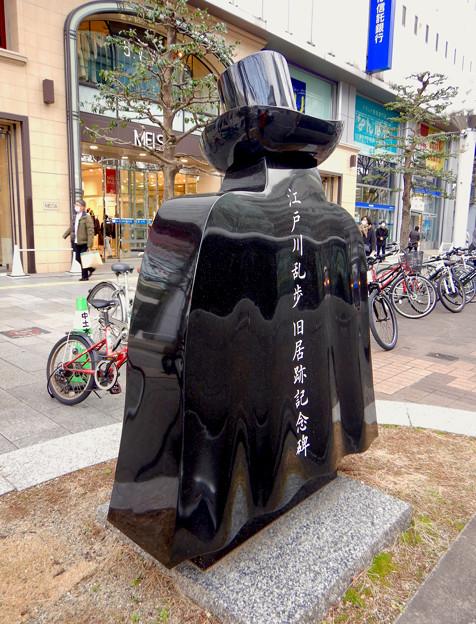 江戸川乱歩 旧居跡 記念碑 - 1