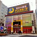 Photos: 南大津通沿いにで出来てたドンキの別館
