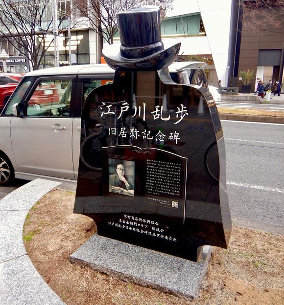 江戸川乱歩 旧居跡 記念碑 - 2