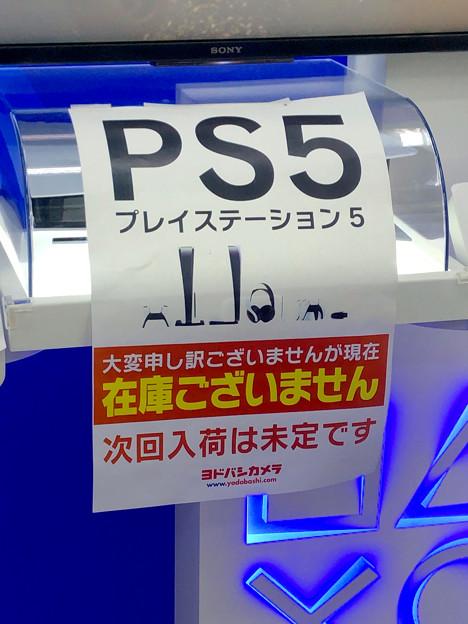 ヨドバシ名古屋:Playstation 5の在庫なしを知らせる紙 - 2