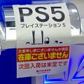 Photos: ヨドバシ名古屋:Playstation 5の在庫なしを知らせる紙 - 2
