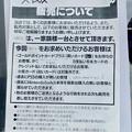 ヨドバシ名古屋:新型Xboxの購入方法 - 2