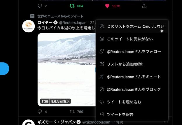 Photos: Twitter公式WEB:タイムラインにフォローしてないリストのツイートを表示!? - 1