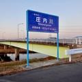 Photos: 庄内川河口から32.8km地点にある志段味橋
