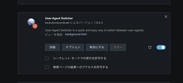 拡張「User-Agent Switcher」がエラー