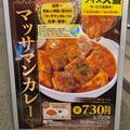 Photos: 松屋:マッサマンカレー - 4