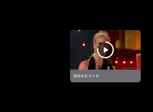 Apple TV Plus:WEB版には「次のエピソード」機能がある - 2